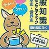 【公務員試験対策】おすすめ参考書レビュー 教養試験「一般知識出るとこチェックシリーズ」