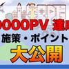 【保存版】ブログで50000PV達成するまでに行った10のポイントとこれまでの苦悩