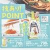 企画 商品 技ありPOINT ピーラー ヤオコー 8月13日号