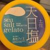高知アイス:天日塩