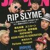 Perfume あ〜ちゃんの壮絶な苦悩と絶望の吐露、そして彼女は壊れてゆく@Rockin'on JAPAN 09年7月号