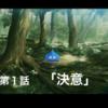 (絵本)ドラクエ番外編 スラッチの冒険 第一話「決意」