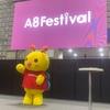 健康・安全面を考慮し、2020年A8フェスティバル横浜の開催を中止!