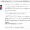 Apple、iPhone Xディスプレイモジュール交換プログラムを開始