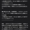 乃木坂46、楽天チケットより、返金の案内メールが