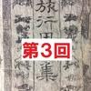 【旅行用心集を読む】(第3回)江戸時代のガイドブックを読むブログ