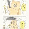 ネコノヒー「雨」