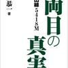 『福知山線5418M 一両目の真実』出ました