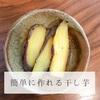 簡単に作れる干し芋
