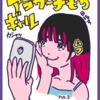 #ギャルいウチ、デビュー☆ #アラサー子もちギャル目指す #3