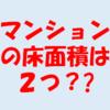 【マンションの床面積は2つ??】