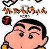 クレヨンしんちゃん 第1巻