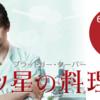 【エムPの昨日夢叶(ゆめかな)】第1341回『「グランメゾン東京」を通じて、碓井広義さんのブログに出会う夢叶なのだ!?』[10月21日]