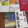 本5冊無料でプレゼント!(2930冊目)