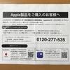 iPad pro スマート・キーボード スマートに壊れる。(3年無償交換あり)