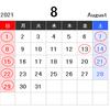2021年8月の営業カレンダーです。