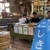 神戸大学の街 六甲本商店街で黒豆販売!