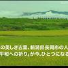 ワンダーランドの栩野幸知~「この世界の片隅に」「この空の花~長岡花火物語」