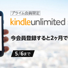 AmazonでKindle Unlimited に今会員登録すると「199円」で2か月利用可能キャンペーン実施中だよ。(プライム会員限定)