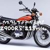 Z900RSによってZ1が完全復活か!?ドレミコレクションが本気を出したZ1カスタムは真似したい!