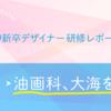 19新卒デザイナー研修レポート(4) 〜油画科、大海を知る〜