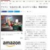 Amazonの物流対策