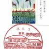 【風景印】葛飾堀切郵便局