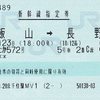 はくたか572号 新幹線指定券
