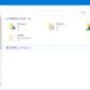 Windows10で クイックアクセスのピン止めが外せないときは 履歴を消す