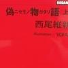 ハミガキ回【読書感想文】『偽物語』西尾維新/KADOKAWA