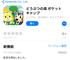 iPhone(App Store)で「どうぶつの森 ポケットキャンプ」アプリをダウンロードする方法