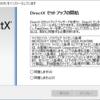 マイクロソフト公式サイトから削除されていたDirectX 9.0c ランタイムが復活。Windows 10で少し古いゲームをプレイする際の必須プログラム