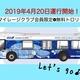 ワイキキから無料ANAトロリーバスでアラモアナセンターへ!ハワイ旅行が快適になるANAエクスプレスバスが2019年4月20日運行開始!