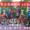 【新宮⇔桑名】ちょっと大学生の悪乗りで、三重県を自転車で「往復」縦断してきた【Part1】