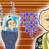 こんばんは徳川家康です。幕末〜明治の大河ドラマ青天を衝けの解説をしていますよ。