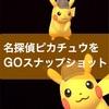【ポケモンGO】名探偵ピカチュウをGOスナップショットでパシャリ!!【Twitterまとめ】