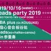 20191016【luin参重奏】