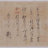 足利義藤御内書(『朽木家古文書』99 国立公文書館)