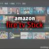 Amazon Fire TV Stick 購入レビュー。できること・使い勝手まとめ