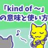 1分で覚える「kind of 〜」の意味と使い方