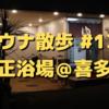 丸正浴場 @ 喜多見【 サウナ散歩 その 138 】
