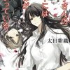 『櫻子さんの足下には死体が埋まっている』 太田紫織