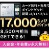 【緊急速報】17,000ポイント年会費無料のPARCOカード!