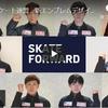 2021.9.1 日本スケート連盟 新エンブレムデザイン発表