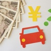 車両保険が安くなった。