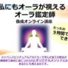 明日5月15日で今年のオーラ鑑定師養成講座受付終了です!!