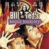 『ビルとテッドの地獄旅行 』