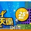 9月19日(土)21:00~ 出没!アド街ック天国 ~習志野~千葉県 (^.^)(^.^)(^.^)