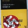 ヘルムート・プレスナー「ドイツロマン主義とナチズム」(講談社学術文庫)-1