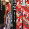 「長襦袢の魅力 感想」編著:岩田ちえ子+中村圭子+中川春香(河出書房新社)